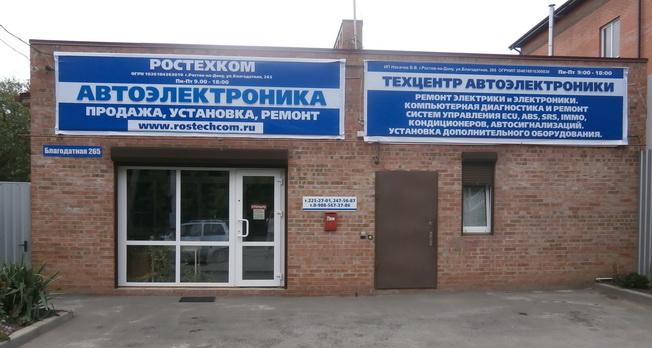 Ростехком - продажа автосигнализации и автоэлектроники с установкой и ремонтом.